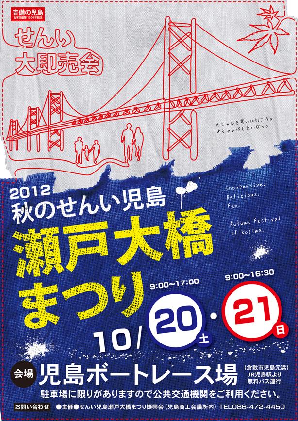XBスクウエア 制作実績 瀬戸大橋祭り